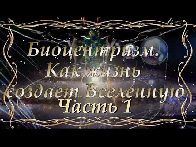 Ланца Роберт, Берман Боб. (Часть - 1) Биоцентризм. Как жизнь создает Вселенную.