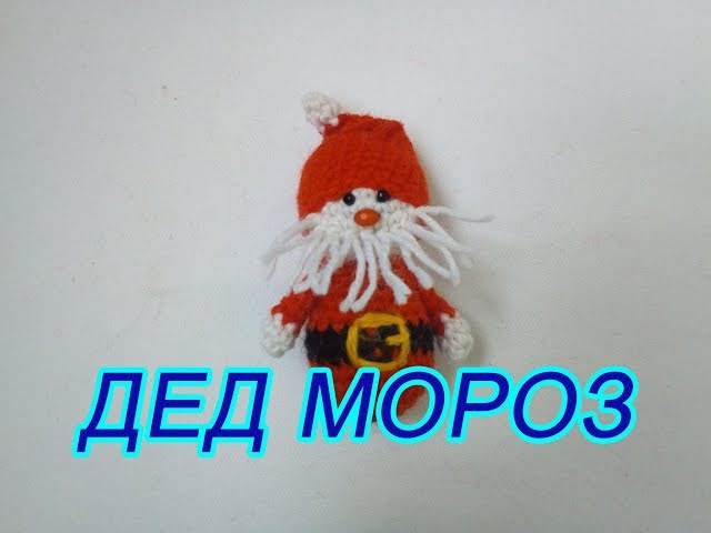 ஐ Дед Мороз вязаный крючком ஐ Knitted toys ஐ