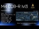 [Гайд] M4 CQB-R LVL3 - Point Blank, RuPB, By Paxandroid [1080p]