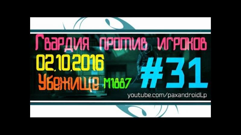 Гвардия против игроков 02.10.2016 - By Paxandroid, M1887, Убежище №31 [60 FPS, 1080p]
