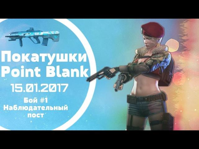 Покатушки Point Blank от 15.01.2017   Бой 1, Наблюдательный пост - By Paxandroid