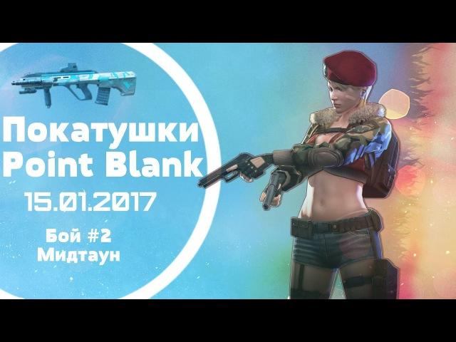 Покатушки Point Blank от 15.01.2017   Бой 2, Мидтаун - By Paxandroid