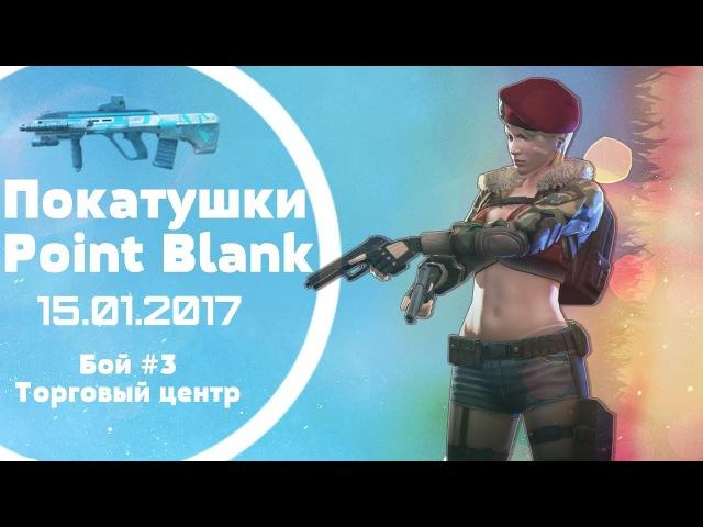 Покатушки Point Blank от 15.01.2017   Бой 3, Торговый Центр - By Paxandroid