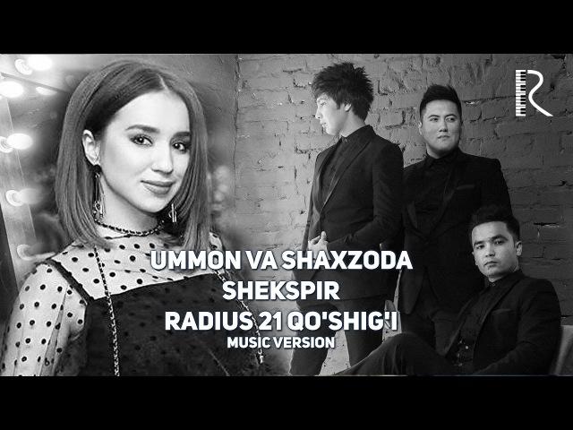 Ummon guruhi Shaxzoda Muhammedova - Shekspir (Radius 21 qo'shig'i) (music version)