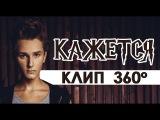 OPEN KIDS  КАЖЕТСЯ  360 VIDEO  COVER  КЛИП 360  VR