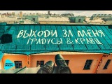 Градусы &amp Кравтц  - Выходи за меня (Official Audio 2017)