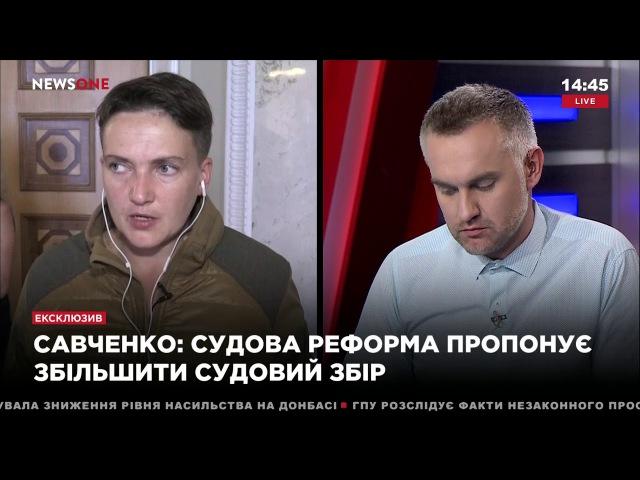 Эксклюзив. Савченко: украинцам хотят ограничить право на правосудие 21.09.17