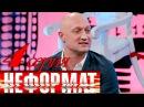 Неформат Сезон 1 Серия 4 - русская комедия HD