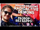 Как играть Imagine Dragons - Radioactive и Demons на гитаре БЕЗ БАРРЭ Разбор, аккорды Видеоурок