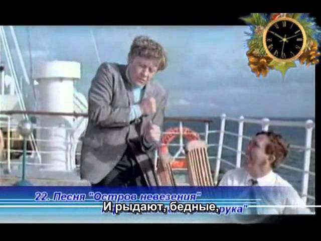 Из кинофильма песня 'Остров невезения' (субтитры)