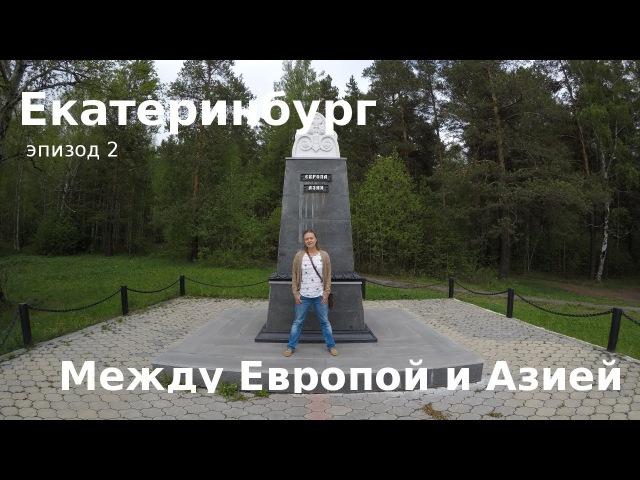 42 Россия, Екатеринбург, эпизод 3 Между Европой и Азией