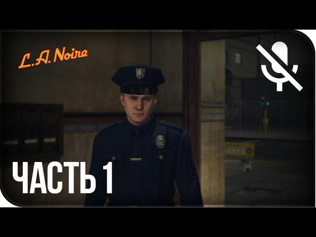 Прохождение L.A. Noire Remastered (PS4) на русском - Полицейские будни 1 [без комментариев]