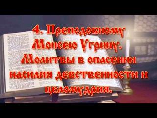 4.Преподобному Моисею Угрину. Молитвы в опасении насилия девственности и целому ...