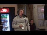 Открытый микрофон 22.09.2017 Александр Коган.