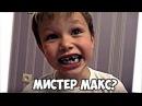 Мистер Макс RYTP / ПУП / РИТП / РУТП Mister Max