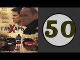 Глухарь 2 сезон 50 серия (2009 год) (русский сериал)