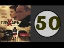 Глухарь 2 сезон 50 серия 2009 год русский сериал