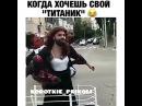 Korotkie_prikoli прикол лайк титаник приколы
