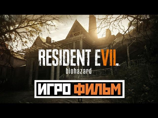 Resident Evil 7 [ИГРОФИЛЬМ] Все Катсцены Минимум Геймплея [Ultra | 60FPS | 1080p]