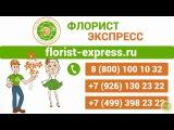 Florist-Express доставка цветов