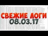СЛИВ СВЕЖИХ ЛОГОВ SAMP 08.03 | ЛОГИ САМП