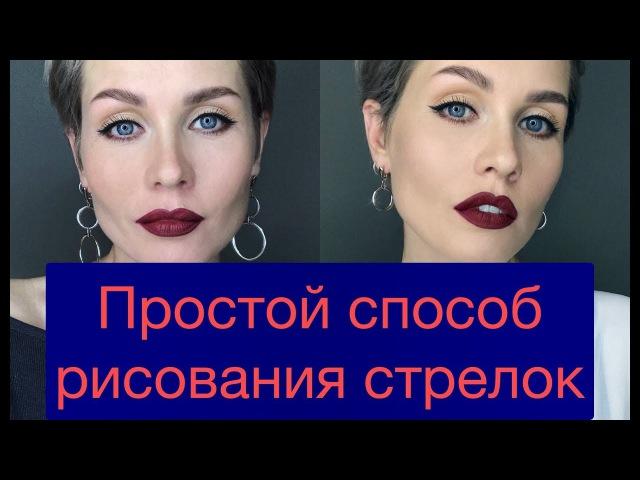 Анна Измайлова Макияж стрелки и тёмная помада