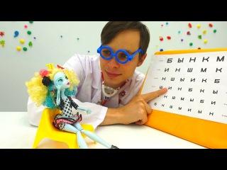 Куклы Монстер ХАЙ и Доктор ОЙ! Игрушки для детей. Гимнастика для глаз. Игры больница для игрушек