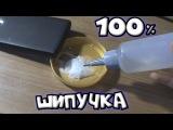 🎧АСМР/ ASMR - Шипучка Сода+Уксус тест на мурашки 100% смогут пройти, мягкий шепот/ soft ...