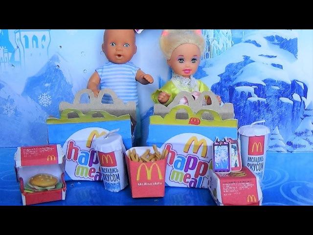 Хеппи Мил с игрушкой Макдональдс открываем. Хеппи Мил для кукол Барби