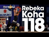 Rebeka Koha (57.25kg, Latvia, 18y/o) 118kg PR Clen & Jerk 2017 European Weightlifting Championships