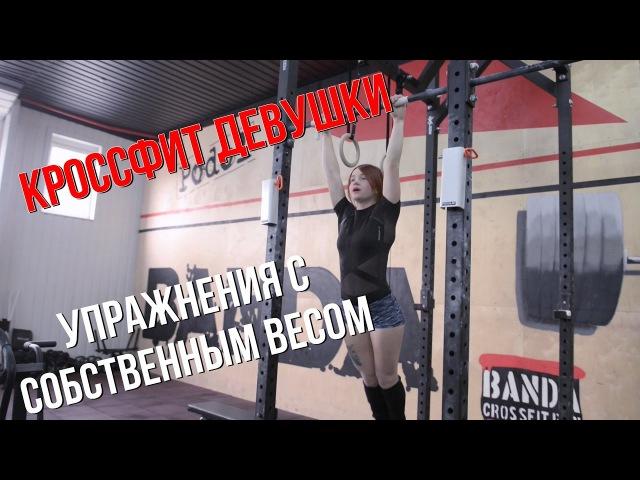 КРОССФИТ ДЕВУШКИ. Упражнения с собственным весом rhjccabn ltdeirb. eghf;ytybz c cj,cndtyysv dtcjv