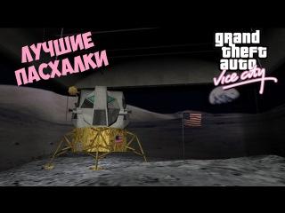 Лучшие пасхалки и секреты в GTA: Vice City