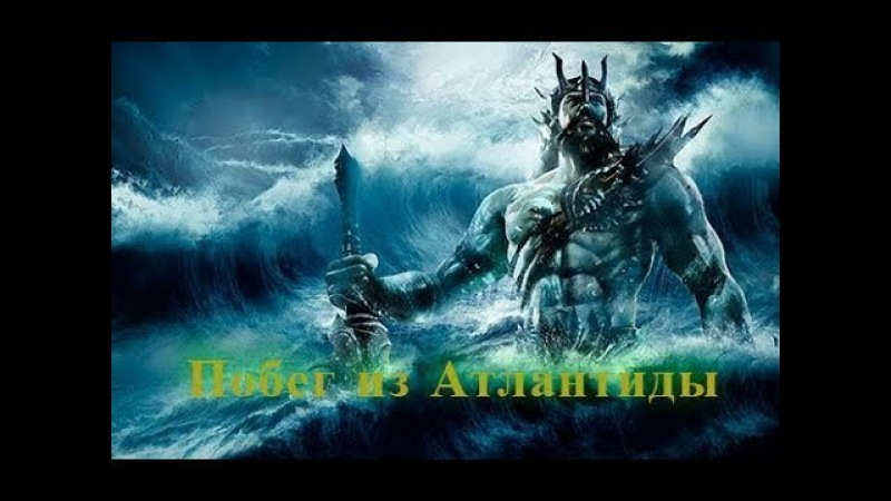 Побег из Атлантиды