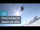 THE 10 FIRST TRICKS TO LEARN ON SKIS