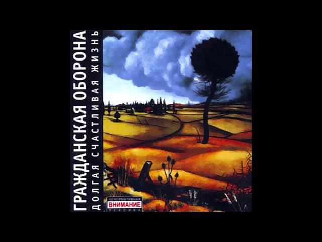 Гражданская оборона - Долгая счастливая жизнь(альбом,2004)