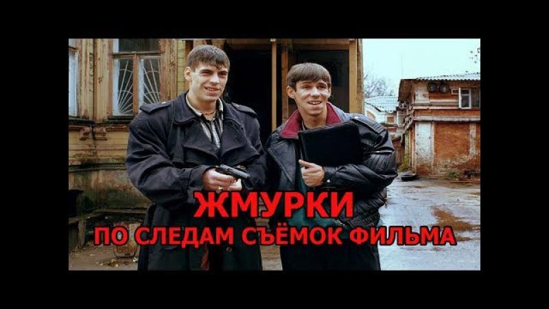 Жмурки - По следам съёмок фильма » Freewka.com - Смотреть онлайн в хорощем качестве