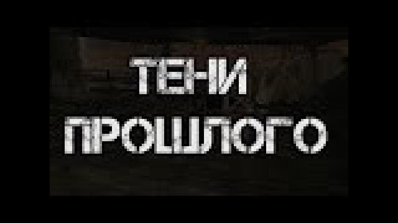 S.T.A.L.K.E.R. Тени Прошлого 1-2 апреля 2017г Начало.