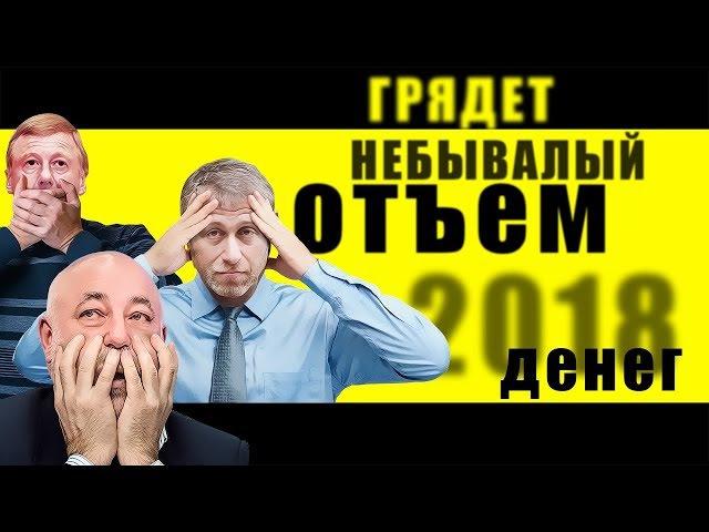 В 2018 году США заберет деньги российской элиты