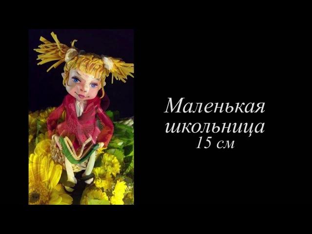 Презентация МК Маленькая школьница из фома (фоамирана)