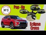 Подвинет ли Крету новый Mitsubishi Eclipse Cross + Улетный автомобиль от Airbus.