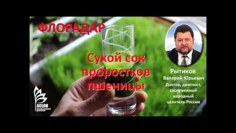 Флорадар доктор без скальпеля лектор Рытиков В Ю