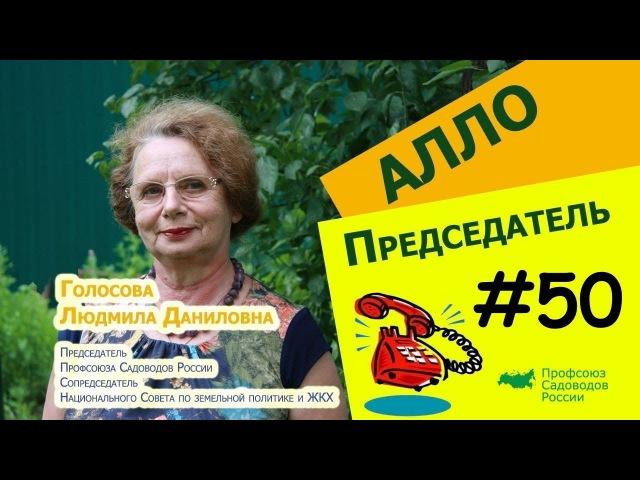 Алло, Председатель?!50 - Указы президента Путина не выполняются