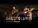 Эм Калинин и Сергей Сергеич («БЫДЛОЦЫКЛ») – Концерт в Казани
