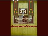 314 кабинет - Демьянов-Минеев