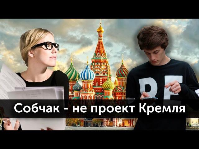 Блог Жукова - Собчак - не проект Кремля