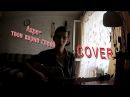 Ахра - твои карие глаза(cover) \ Кавер под гитару