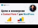 Как настроить цели Google Analytics и Яндекс Метрики в Contact Form 7 для WordPress