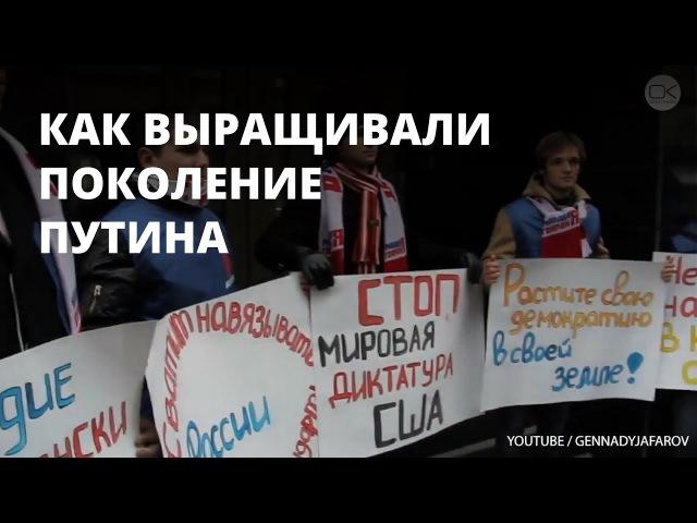 От «Наших» до Юнармии. Как выращивали поколение Путина