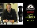 Манок на гуся серии Hunter, обзор
