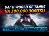 ✮БАГ В World of Tanks НА 300.000 ЗОЛОТА! Укрепрайон - Военные игры!✮